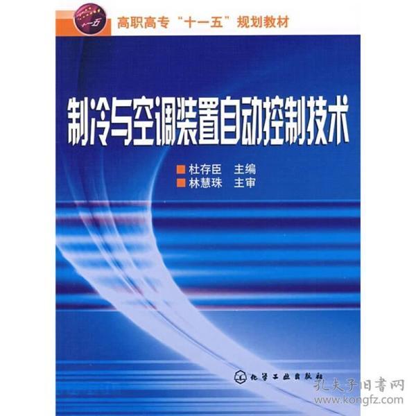 9787122006233制冷与空调装置自动控制技术