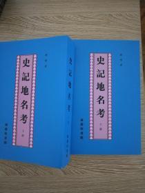 史记地名考  全二册 (繁体中文带标点)