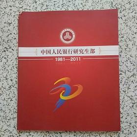 中国人民银行研究生部 三十年(1981-2011) 书脊上角有摩擦