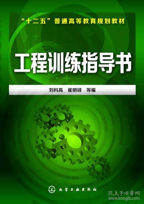 """工程训练指导书/""""十二五""""普通高等教育规划教材"""
