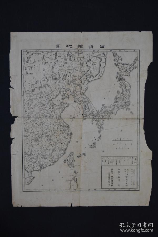 孔网唯一  侵华史料《日清韩地图》单面一张 甲午战争开战15日后发行 1894年8月10日 东北日报社发行 尺寸:48.5*40CM