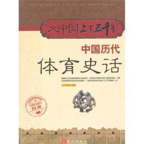 大中国上下五千年 (彩图版)1.49元一个印张 中国历代体育史话