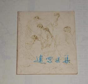 速写选集 1973年1版1印