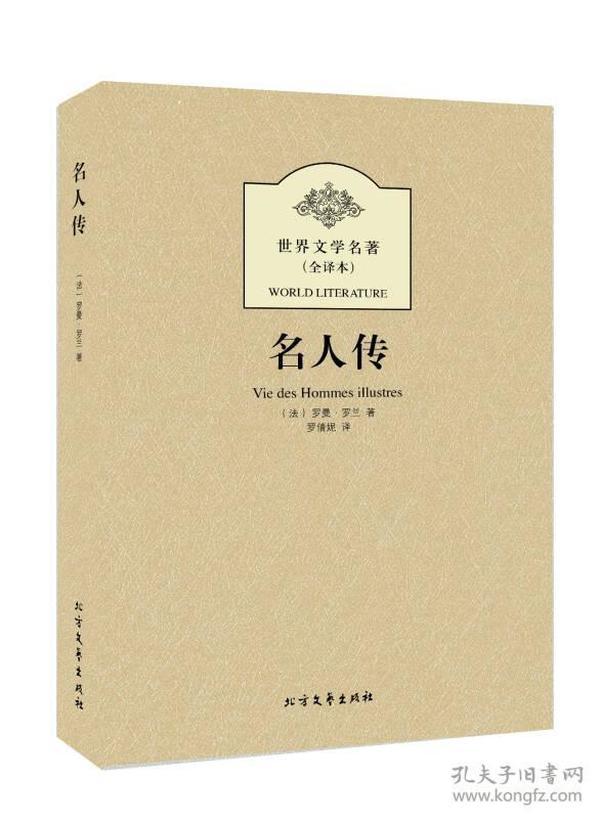 世界文学名著:名人传(全译本)
