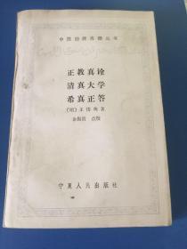 正教真诠、清真大学、希真正答(中国回族古籍丛书)