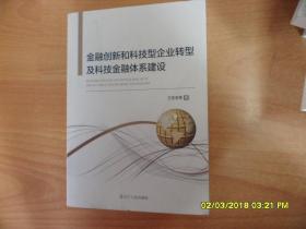 金融创新和科技型企业转型及科技金融体系建设