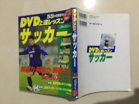 DVD上达レツスソ サツ力一  有DVD