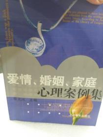 徐光兴主编《爱情、婚姻、家庭心理案例集》一册