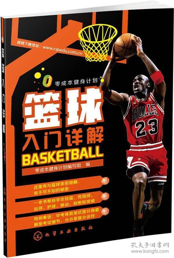 9787122186874零成本健身计划--篮球入门详解