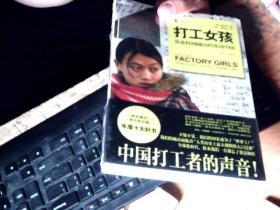 打工女孩:从乡村到城市的变动中国   未拆封         3FF