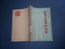 新会文史资料选辑-一九八四年第二辑(总第十四辑)