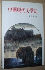 韩国语原版书 中国现代文学史