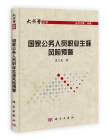 大预警丛书:国家公务人员职业生涯风险预警