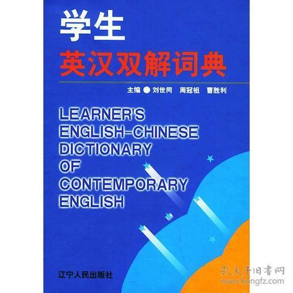 学生英汉双解词典(精)
