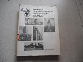 苏联【俄文原版】