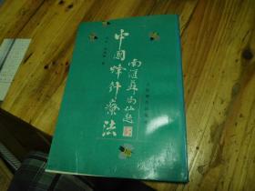 中国蜂针疗法