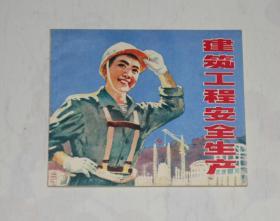 连环画--建筑工程安全生产 1981年
