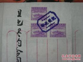 上海老字号元和酱园,民国租地契约合同 经折装 粘有税票