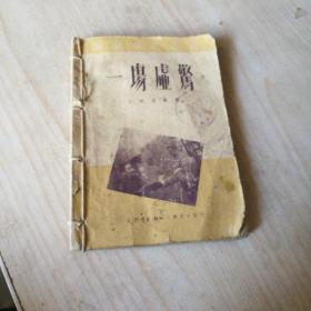 戏剧创作丛书:一场虚惊(小型歌剧集)【1950年1版1印】馆书*图书馆用线加订内页完整