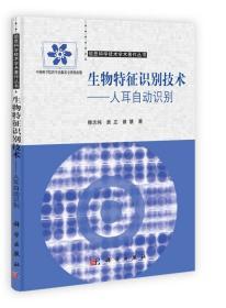 信息科学技术学术著作丛书·生物特征识别技术:人耳自动识别