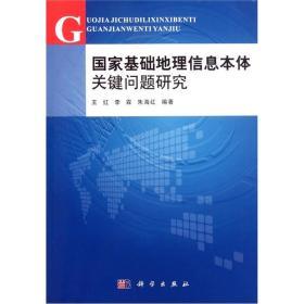 国家基础地理信息本体关键问题研究