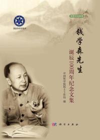 钱学森先生诞辰100周年纪念文集