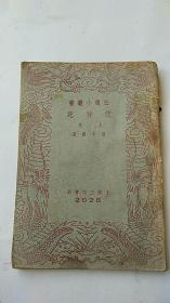 民国出版 搜神记 上卷 民国29年初版