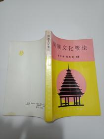 侗族文化概论----私藏9品如图