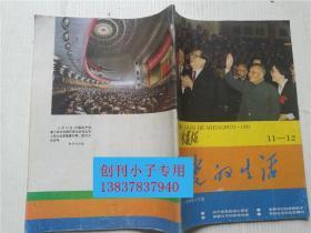 党的生活 1992年第11.12期合刊