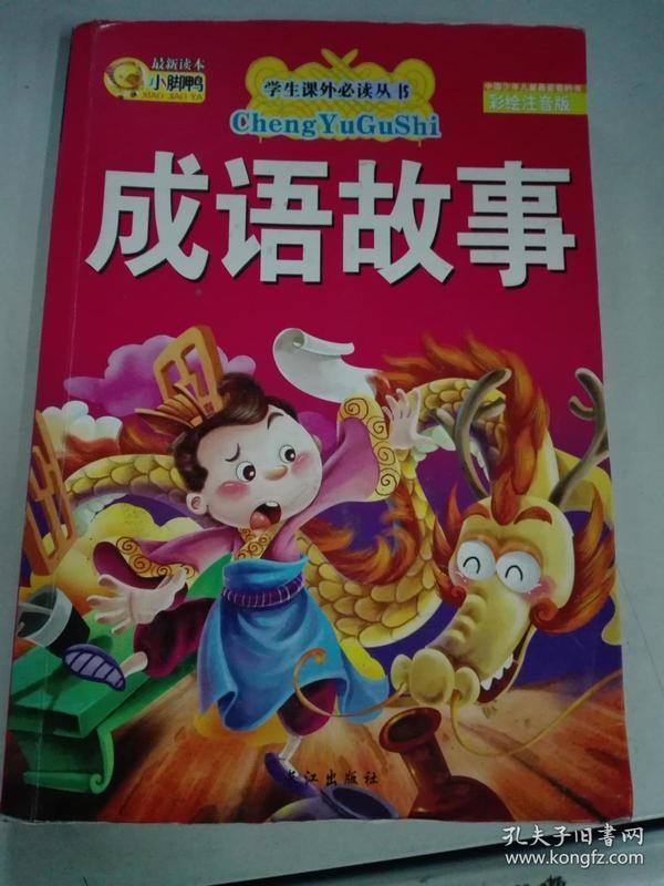 学生课外必读丛书•成语故事(彩绘注音版)