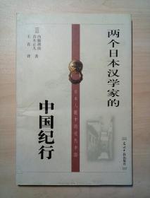 两个日本汉学家的中国纪行