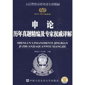 人民警察錄用考試專用教材:2010~2011最新版:申論歷年真題精編及專家權威詳解