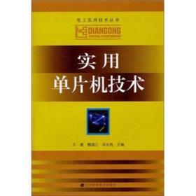 电工实用技术丛书:实用单片机技术