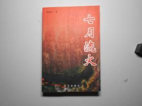 七月流火(纪实小说,作者签赠给著名音乐家王莘)