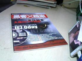 黑客X档案 2004年 第1期 【含光盘】.