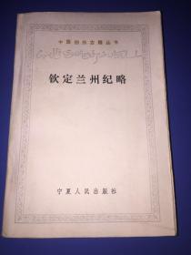 中国回族古籍丛书 钦定兰州纪略