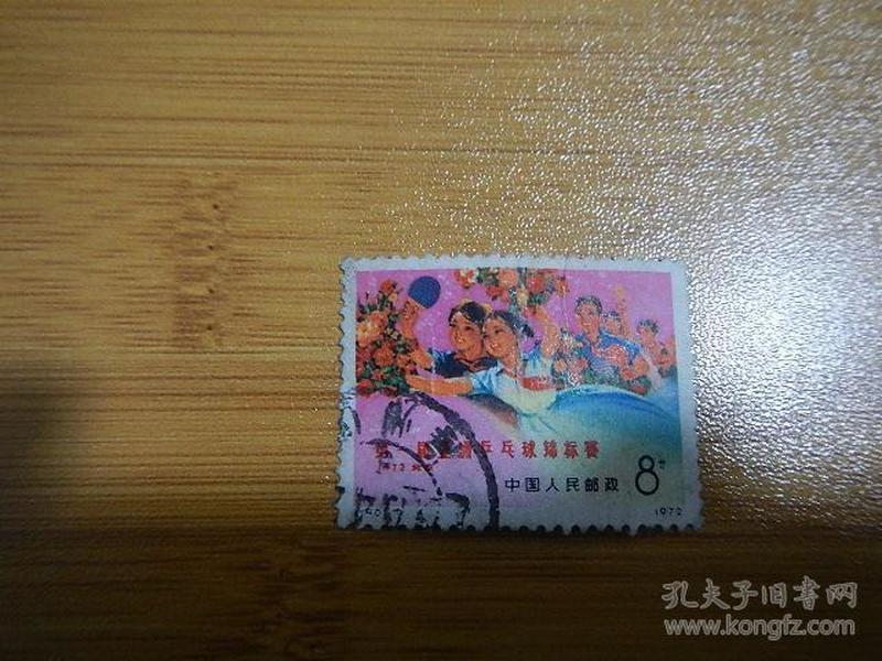 编号邮票46--信销票