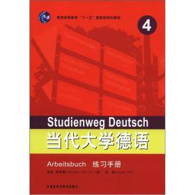 """普通高等教育""""十一五""""国家级规划教材:当代大学德语(4)(练习手册)"""