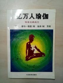亿万人瑜伽:强身治病良方