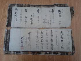 宝历13年(1763年)日本书法一幅,【大夫入道】款