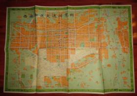 西安市区交通游览图【长78.8CM*宽53CM】