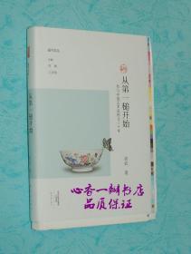 从第一槌开始:我与中国艺术品拍卖二十年(毛边签名本)