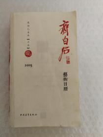 齐白石艺术日历  2015(没书皮)