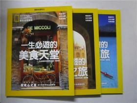 国家地理杂志 囯家地理特刊 《一生必游的美食天堂》《一生必游的文化之旅》《一生必游的冒险之旅》三册合售