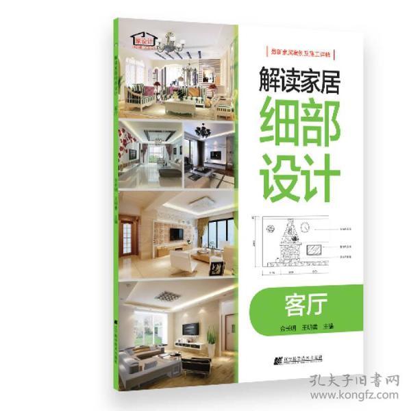 解读家居细部设计:客厅
