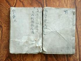 《五方元音(上下)》两册