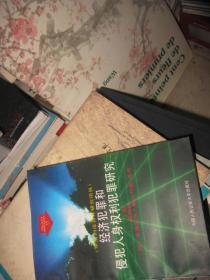 经济犯罪和侵犯人身权利犯罪研究