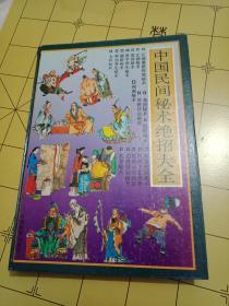 中国民间秘术绝招大全【16精装】 1993年一版一印---内容绝好---好多秘方秘法秘术都失传了