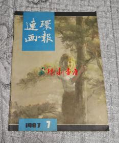 连环画报1987年第7期(库2)