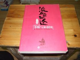 流血的仕途:李斯与秦帝国